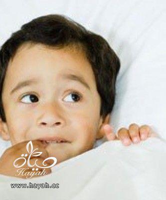 مساعدة الطفل على مواجهة مخاوفه hayahcc_1394300624_730.jpg