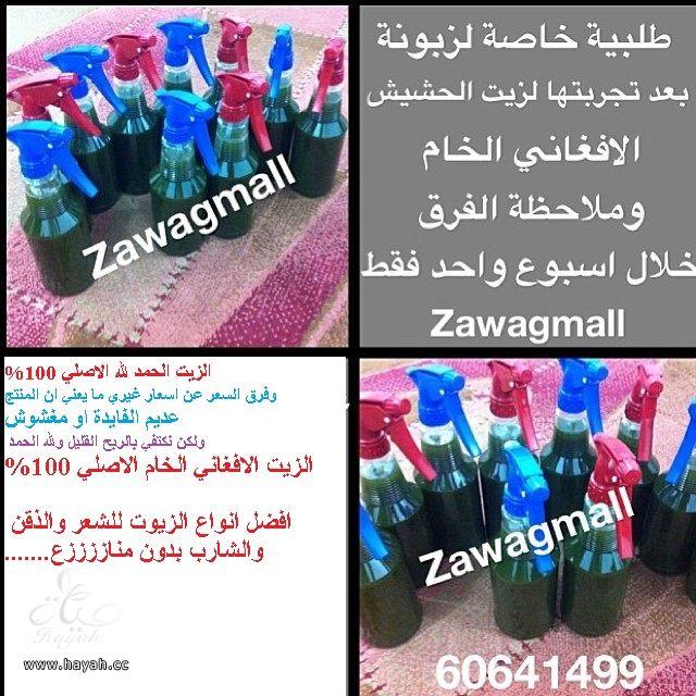 زيت الحشيش الافغاني الخام اصلي hayahcc_1394870349_186.jpg