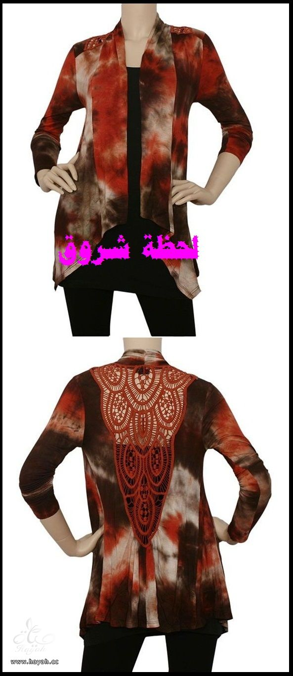 تشكيلـة جميلة من بـــلايز hayahcc_1395031775_985.jpg