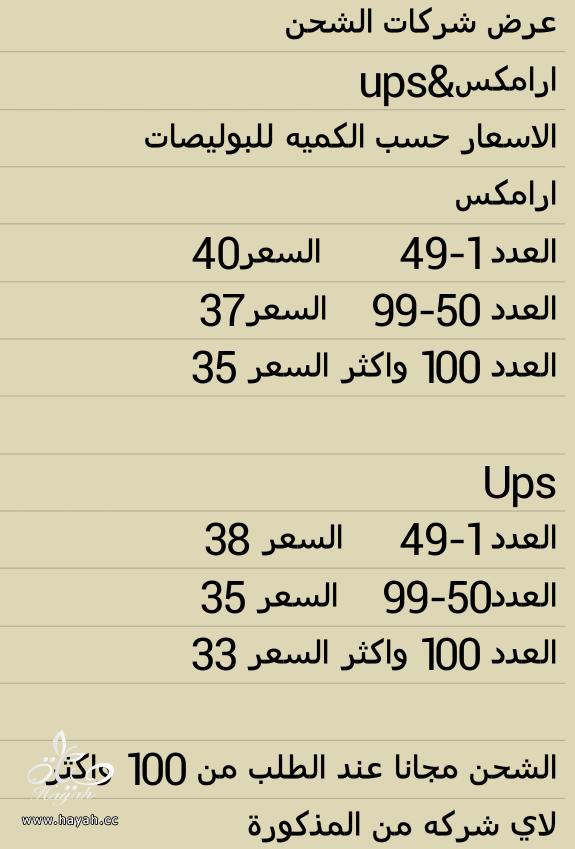 لتاجرات عرض شركات الشحن hayahcc_1395739659_919.png