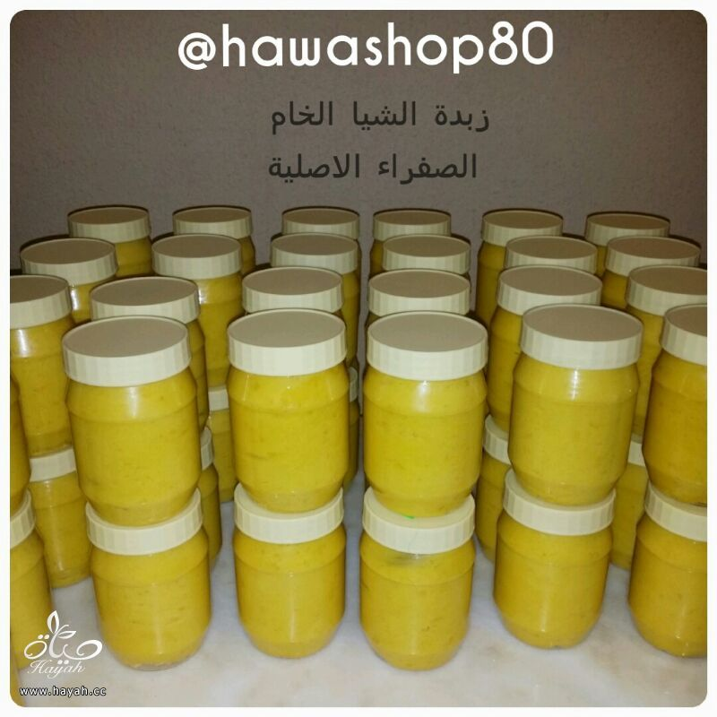 زبدة الشيا الخام الصفراء الاصلية افضل كريم للبشرة والجسم hayahcc_1395847329_559.jpg