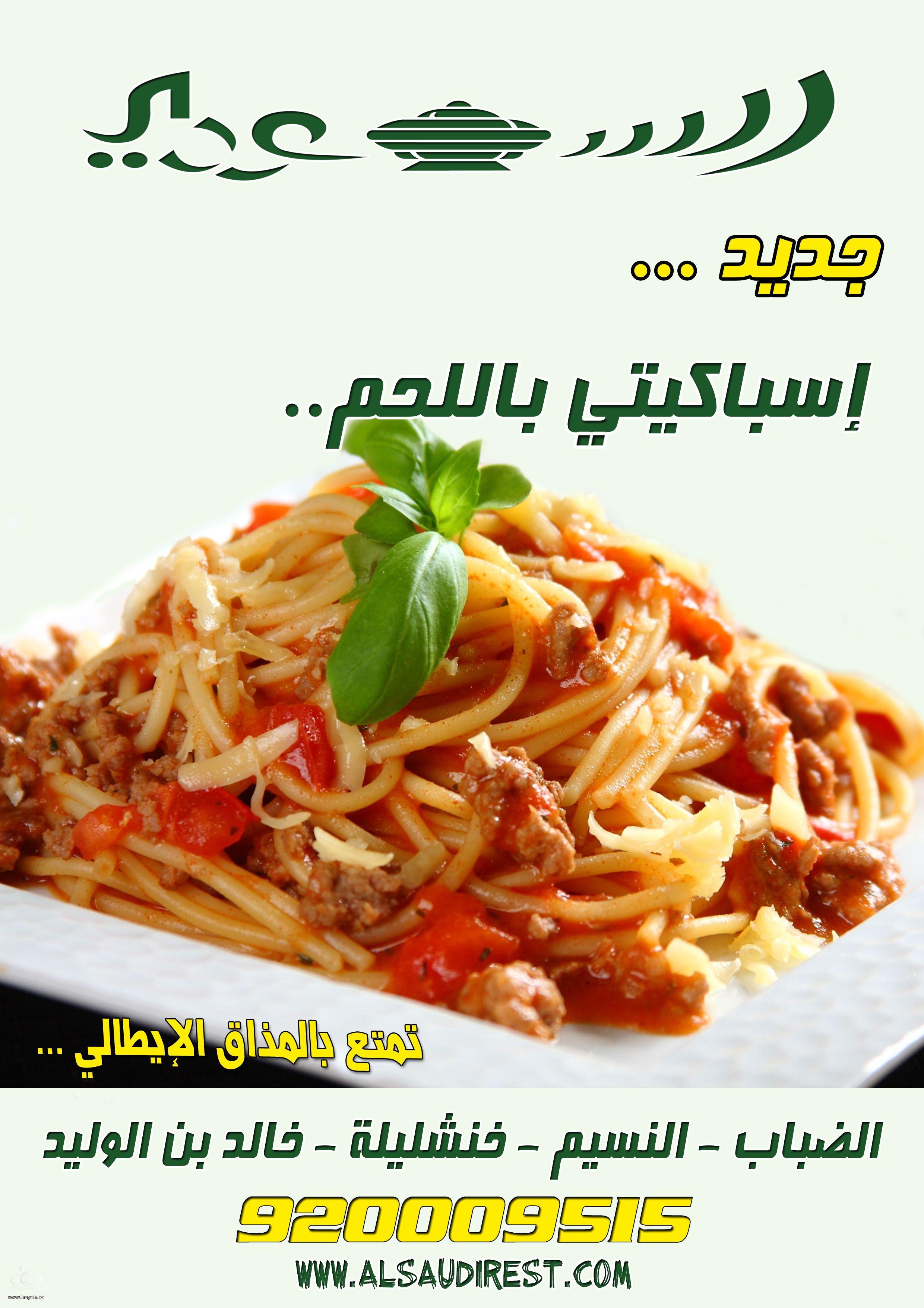 اسباكيتي الشهيه hayahcc_1396783196_571.jpg