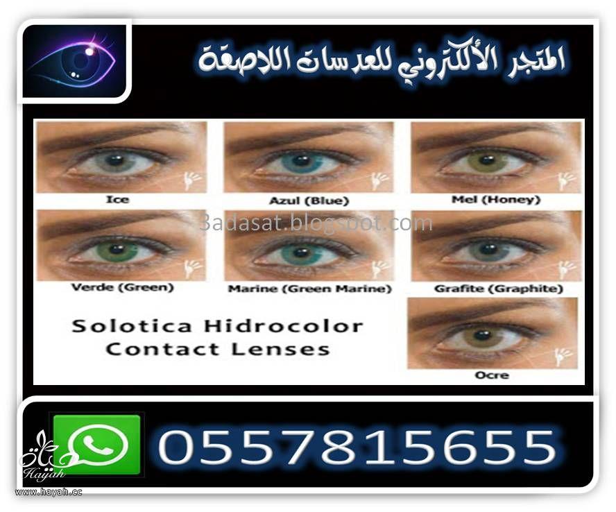 عدسات فيرزاتشي - سولوتيكا - ديسيو - كوين كلر - بيلا hayahcc_1396815501_603.jpg