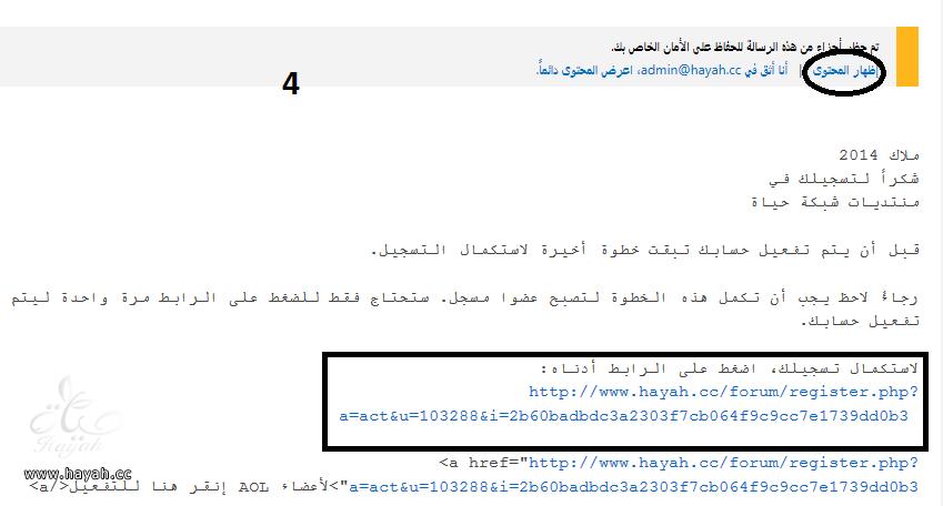 طريقة تفعيل العضويه بالصور hayahcc_1397131958_712.png