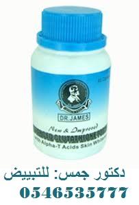 حبوب الدكتور/ جيمس للتفتيح والتبييض البشرة والجسم بي الكامل: بي مكوناتها الطبيعية100% hayahcc_1397241044_617.jpg