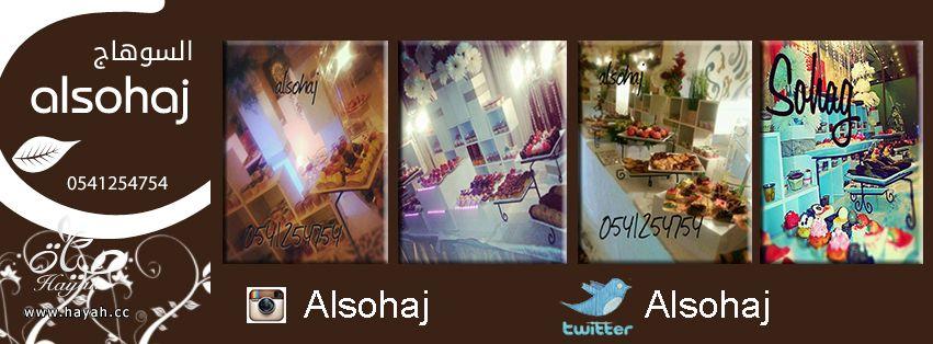 خدمات تنسيق الطاولات من السوهاج ( مكة - جدة - الطائف) hayahcc_1397299085_748.jpg