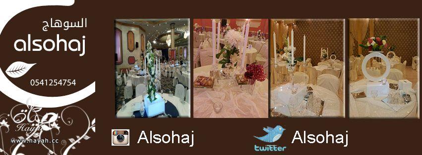 خدمات تنسيق الطاولات من السوهاج ( مكة - جدة - الطائف) hayahcc_1397299086_310.jpg