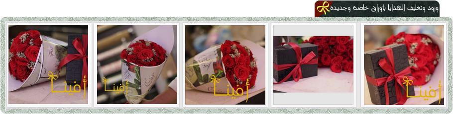 افينا كوش افراح مكه مسكات تنسيق طاولات طباعه نقدم لكم احدث كوش الافراح والورود وتغليف hayahcc_1397414262_573.jpg