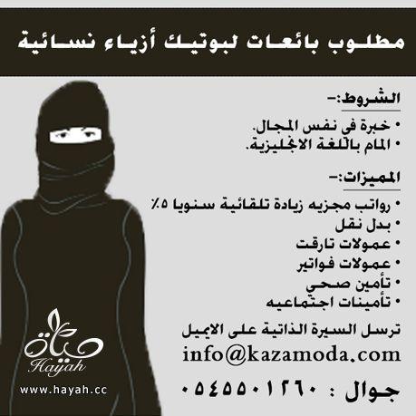مطلوب بائعات لبوتيك أزياء نسائية - الرياض hayahcc_1397999588_390.jpg