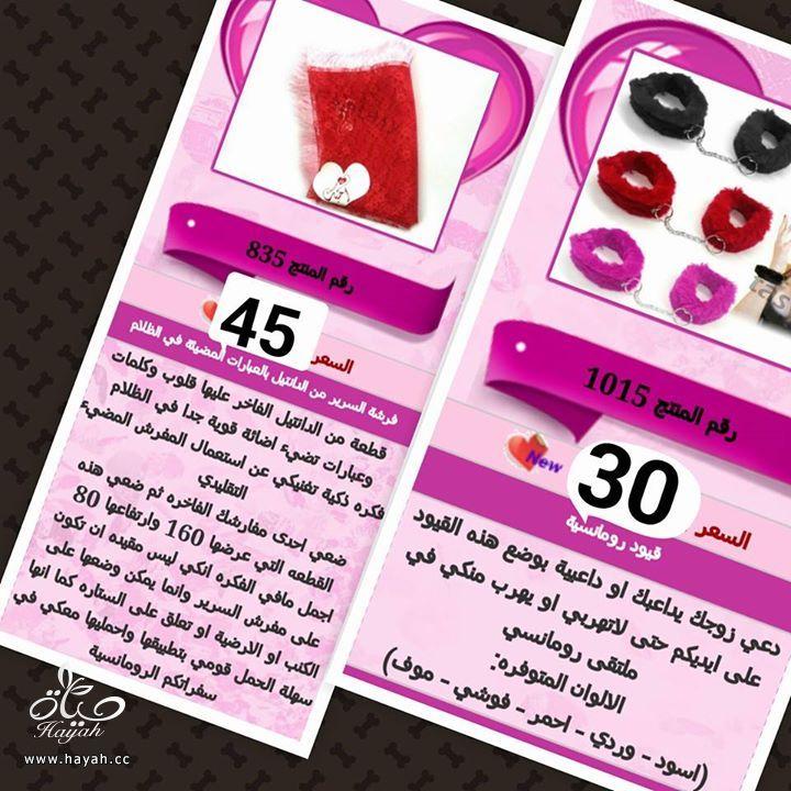 رومانسيات من متجر ام جهاد hayahcc_1398129391_621.jpg