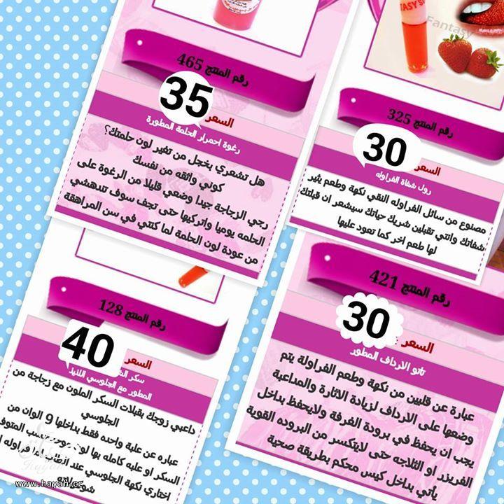 رومانسيات من متجر ام جهاد hayahcc_1398129391_817.jpg