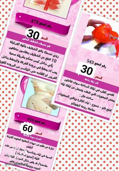 رومانسيات من متجر ام جهاد hayahcc_1398129391_818.jpg