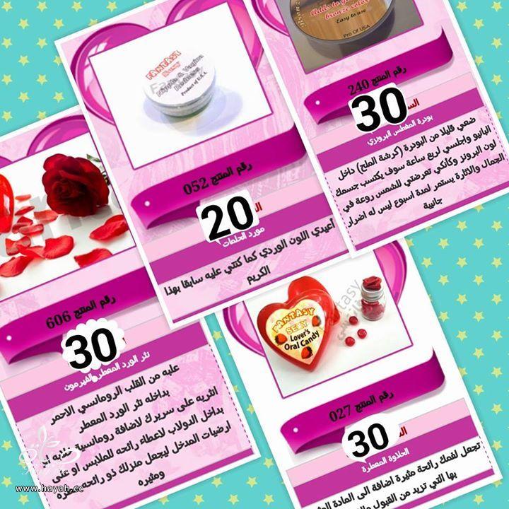 رومانسيات من متجر ام جهاد hayahcc_1398129392_300.jpg