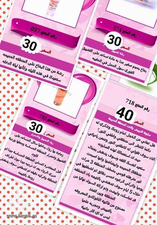 رومانسيات من متجر ام جهاد hayahcc_1398129392_449.jpg