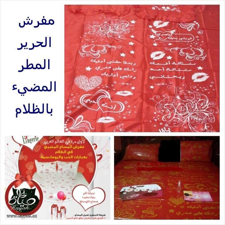 رومانسيات من متجر ام جهاد hayahcc_1398129392_673.jpg