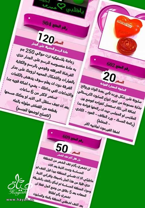 رومانسيات من متجر ام جهاد hayahcc_1398129392_932.jpg