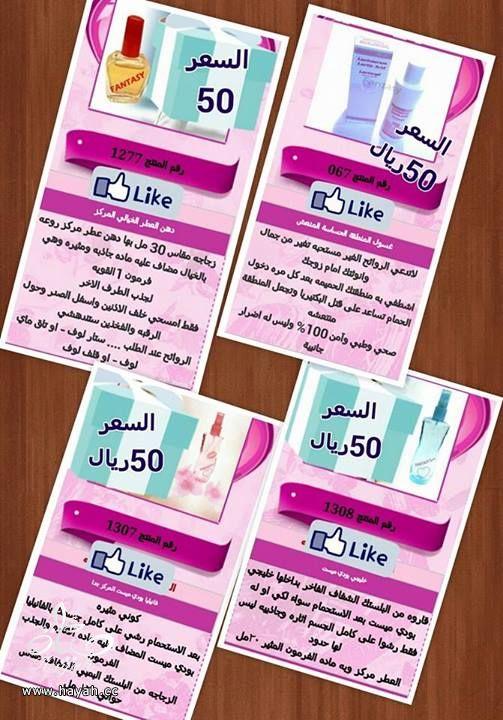 رومانسيات من متجر ام جهاد hayahcc_1398129393_192.jpg