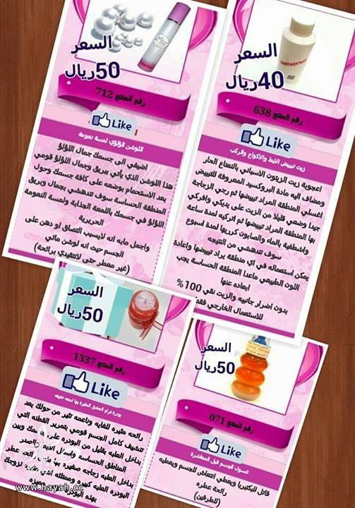 رومانسيات من متجر ام جهاد hayahcc_1398129393_391.jpg
