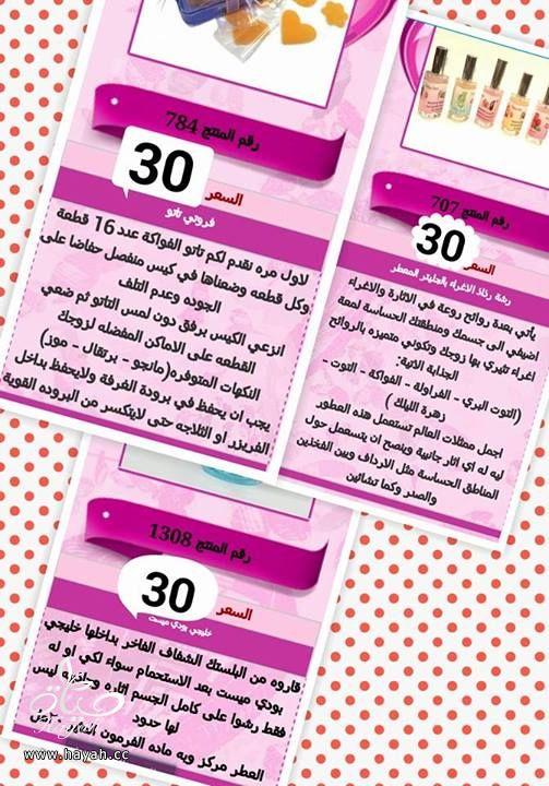 رومانسيات من متجر ام جهاد hayahcc_1398129393_757.jpg