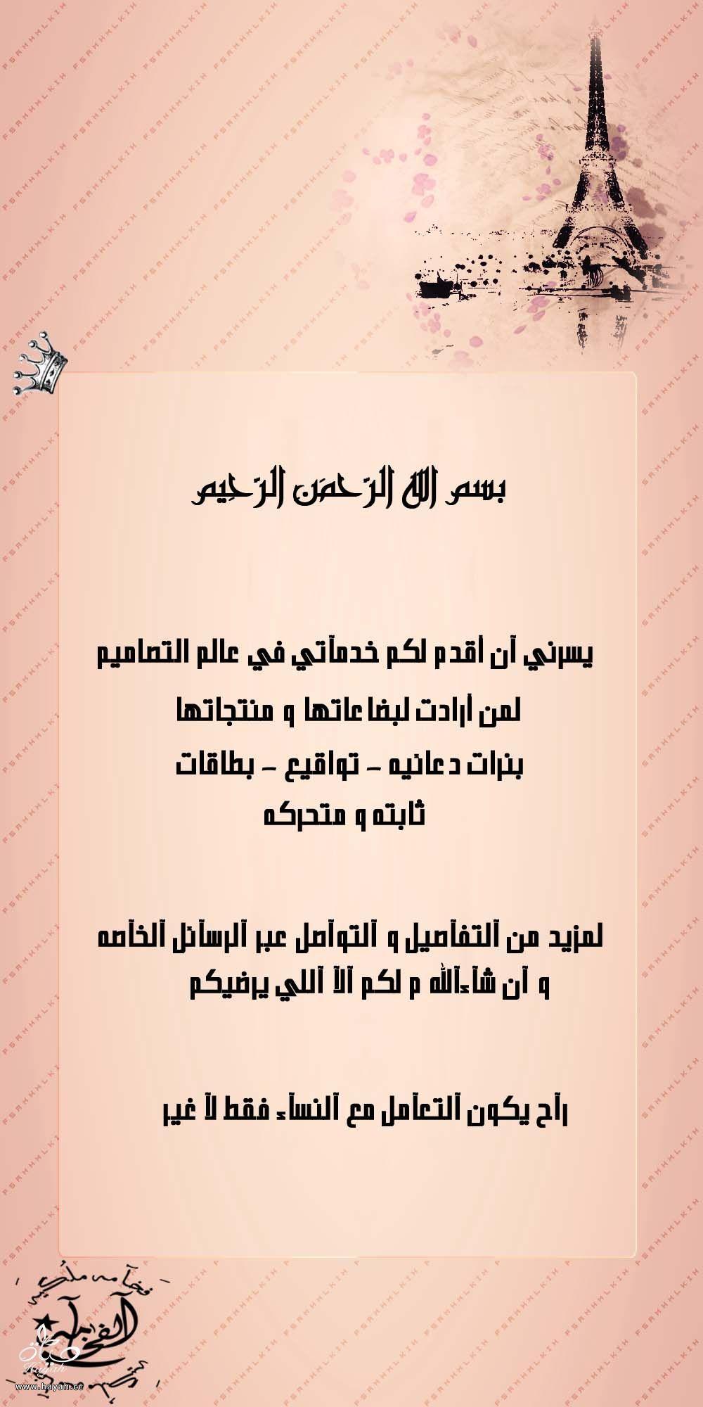 آلُفَخـآمہ - فَخـآمہ ملُگيَہ / تصآميم فوتشوبيه منوعه hayahcc_1398440521_639.jpg