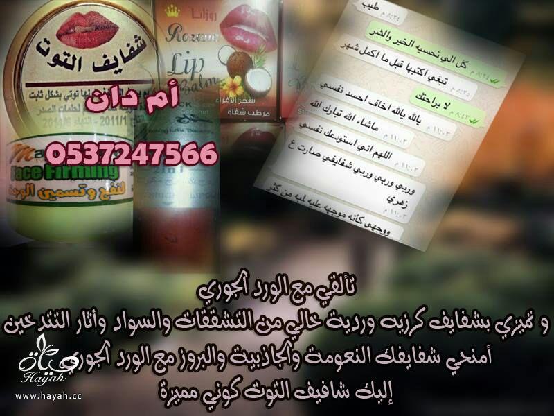 لمحبي منتجات الورد الجوري hayahcc_1399394547_806.jpg