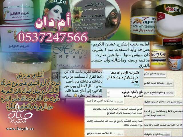 لمحبي منتجات الورد الجوري hayahcc_1399394548_194.jpg
