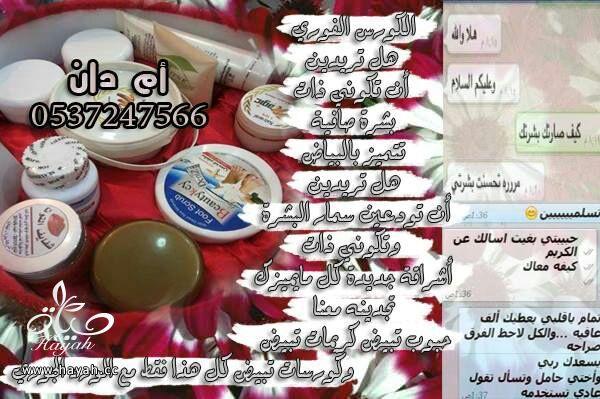 لمحبي منتجات الورد الجوري hayahcc_1399394548_265.jpg