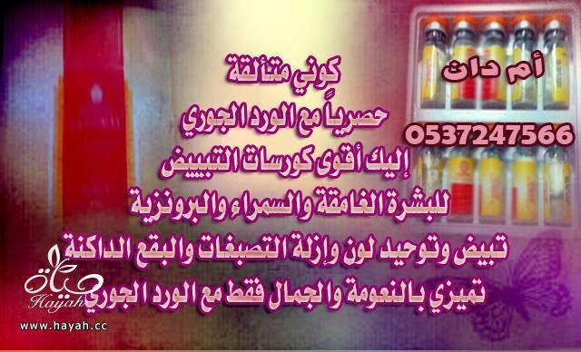 لمحبي منتجات الورد الجوري hayahcc_1399394548_789.jpg