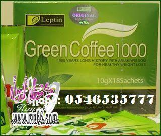 GreenCoffee جرين كوفي القهوة الخضراء للتخلص من الدهون والوزن الزائد بي شكل طبيعي وأمن hayahcc_1399473354_355.jpg