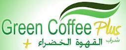 GreenCoffee جرين كوفي القهوة الخضراء للتخلص من الدهون والوزن الزائد بي شكل طبيعي وأمن hayahcc_1399473355_957.jpg