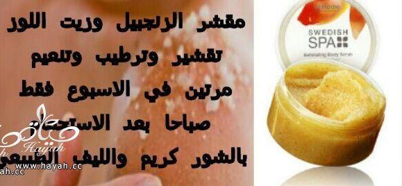 مجموعة الاستحمام. للعروس hayahcc_1399887694_712.jpg