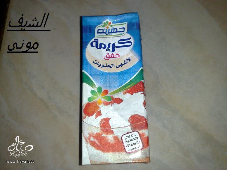 ايس كريم الفراولة سهل ومنعش من مطبخ الشيف مونى بالصور hayahcc_1399899610_737.jpg
