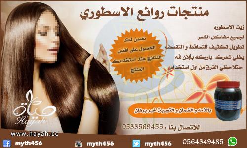 زيت لتطويل الشعر لتنعيم و لتكثيف الشعر لدينا افضل خلطات لتطويل الشعر روائع الاسطوري hayahcc_1400759832_748.png