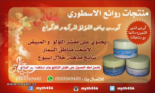 مجموعة العناية بالبشرة تبيض تفتيح الجسم افضل خلطة طبيعية تبيض الجسم من روائع الاسطوري hayahcc_1400760073_235.png