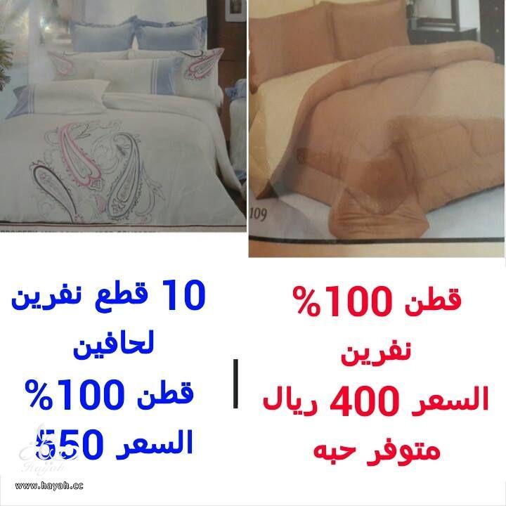 تصفيه على مفارش النفر والنفرين حتى نفاذ الكميه hayahcc_1400963299_473.jpg