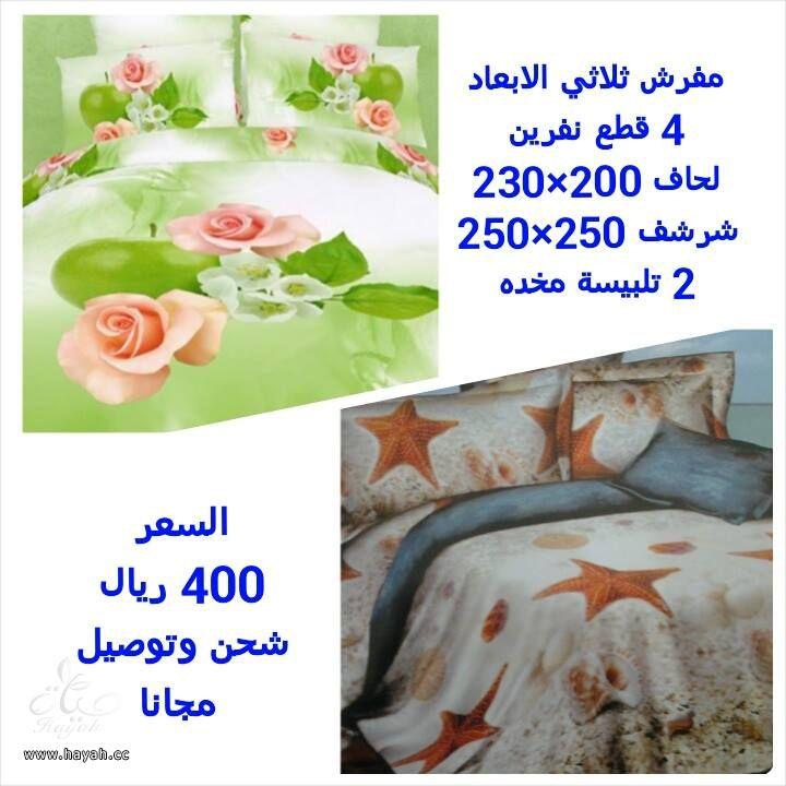 تصفيه على مفارش النفر والنفرين حتى نفاذ الكميه hayahcc_1400963300_602.jpg