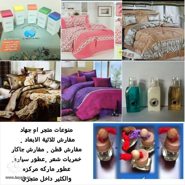 تصفيه على مفارش النفر والنفرين حتى نفاذ الكميه hayahcc_1400963303_990.jpg