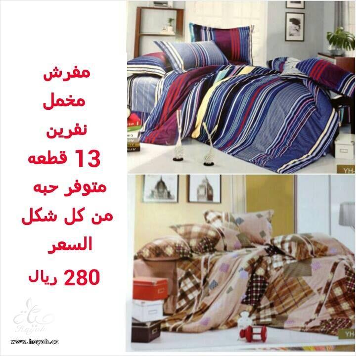 تصفيه على مفارش النفر والنفرين حتى نفاذ الكميه hayahcc_1400963304_420.jpg