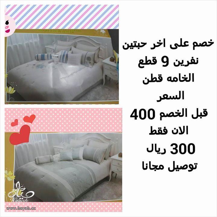 تصفيه على مفارش النفر والنفرين حتى نفاذ الكميه hayahcc_1400963305_695.jpg
