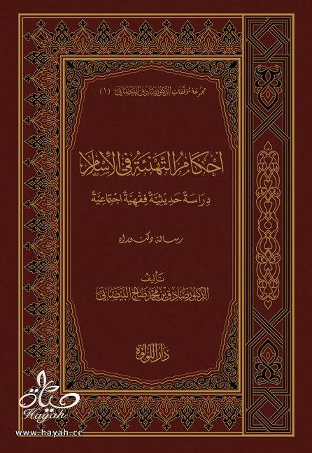 أكبر كتاب في أحكام التهنئة في الإسلام hayahcc_1401476045_671.jpg