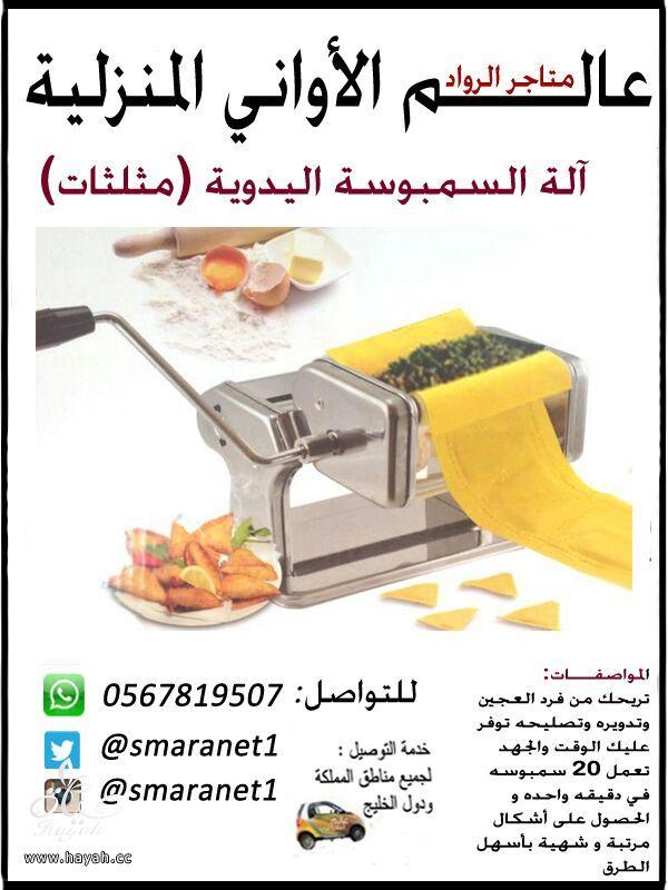 الات السمبوسه الجديده وكل مستلزمات المطبخ hayahcc_1402419587_381.jpg
