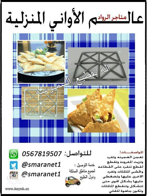 الات السمبوسه الجديده وكل مستلزمات المطبخ hayahcc_1402419587_606.jpg