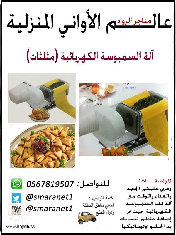 الات السمبوسه الجديده وكل مستلزمات المطبخ hayahcc_1402419587_946.jpg