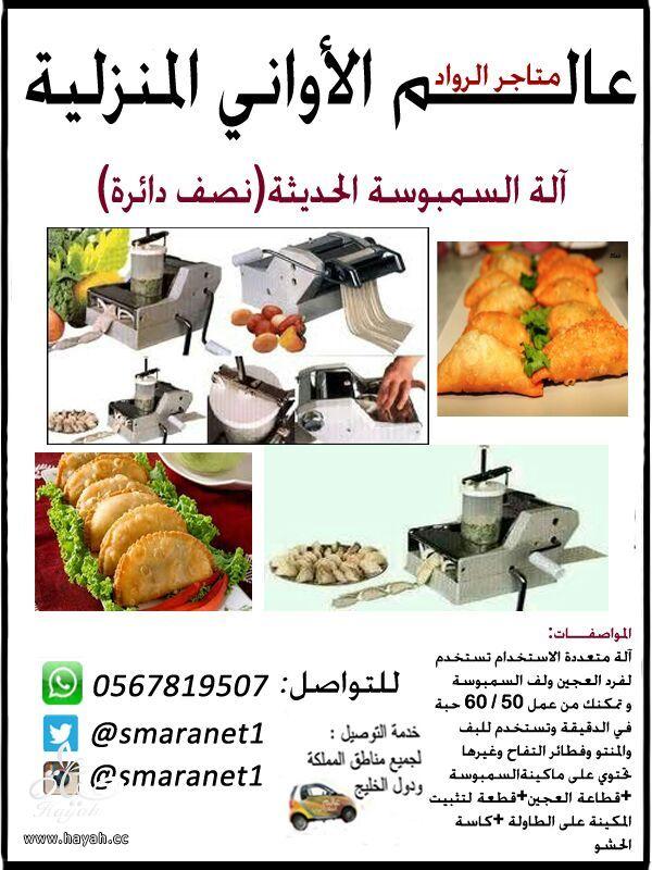 الات السمبوسه الجديده وكل مستلزمات المطبخ hayahcc_1402419588_165.jpg