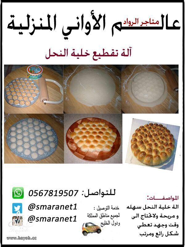 الات السمبوسه الجديده وكل مستلزمات المطبخ hayahcc_1402419588_675.jpg