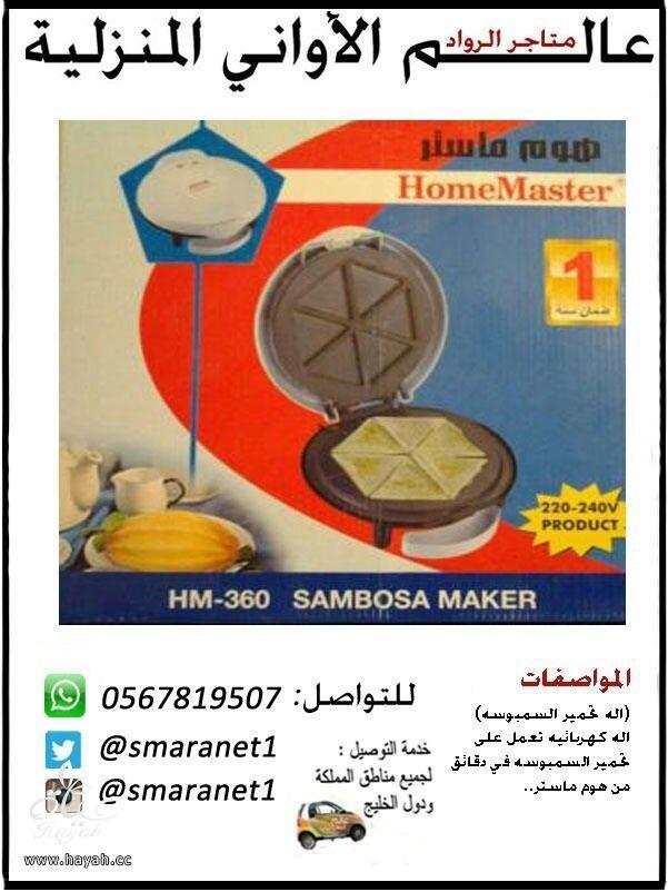 الات السمبوسه الجديده وكل مستلزمات المطبخ hayahcc_1402419588_728.jpg