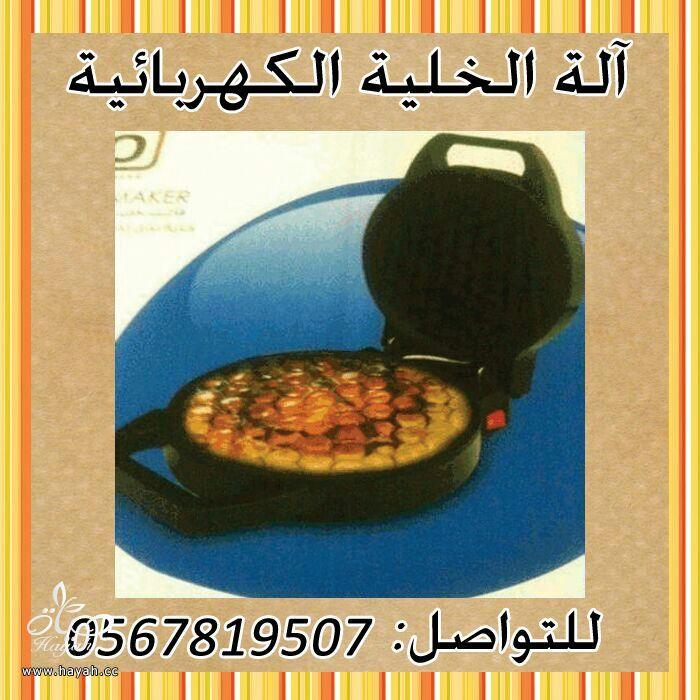 الات السمبوسه الجديده وكل مستلزمات المطبخ hayahcc_1402419588_742.jpg