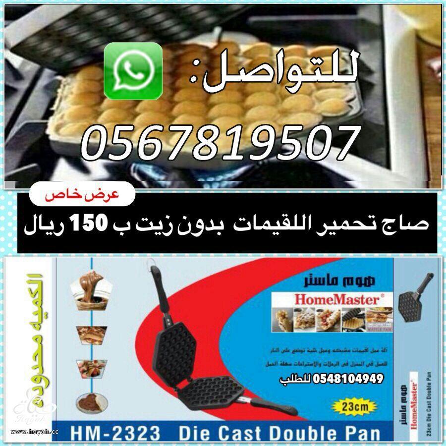 الات السمبوسه الجديده وكل مستلزمات المطبخ hayahcc_1402419589_763.jpg
