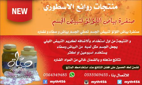 خلطات تبيض تخليك مثل بياض الاتراك مع منتجاتنا المستورده من لبنان و المانيا hayahcc_1402836563_653.png