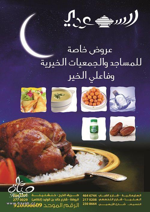 هلا رمضان وهلا بالاجر hayahcc_1403695825_483.jpg